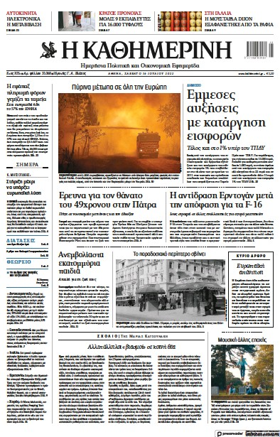 Front page of Kathimerini newspaper from Greece
