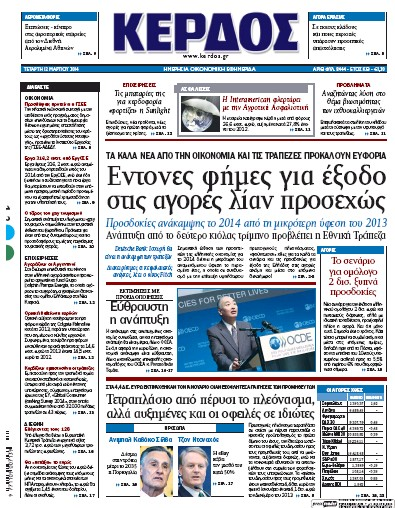 Front page of Kerdos newspaper from Greece