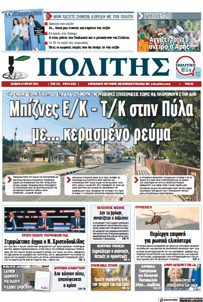 Front page of Politis (Cyprus) newspaper from Cyprus