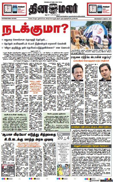 Front page of Dinamalar newspaper from India