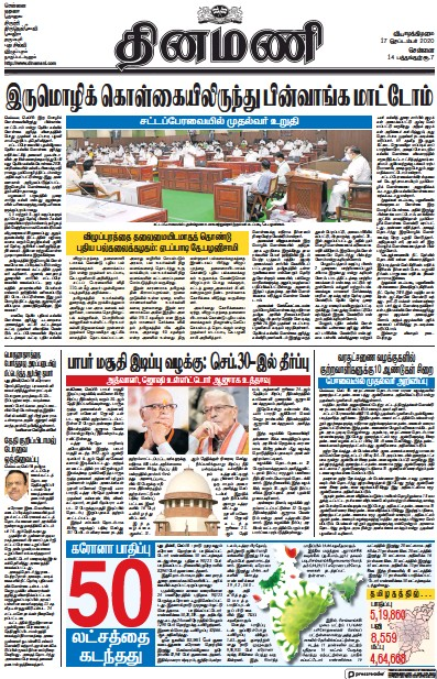 Front page of Dinamani newspaper from India