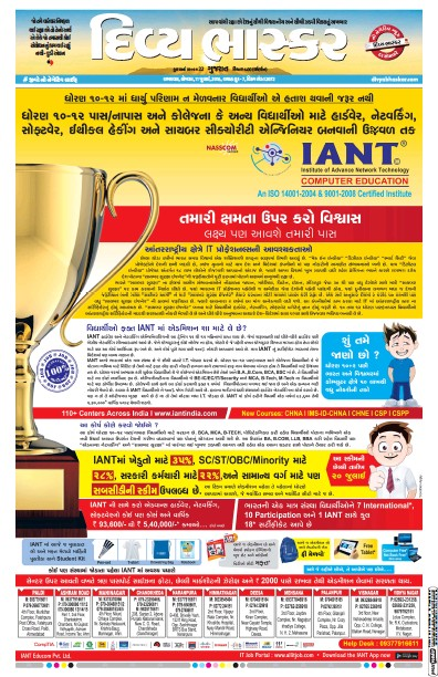 Front page of Divya Bhaskar newspaper from India