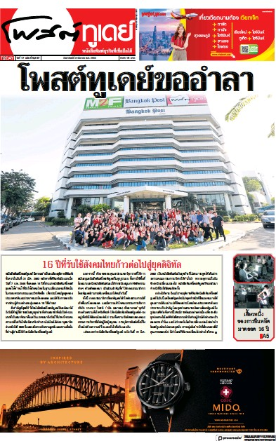 Front page of Post Today newspaper from Thailand
