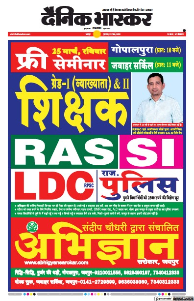 Front page of Dainik Bhaskar newspaper from India
