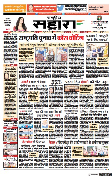 Front page of Rashtriya Sahara newspaper from India