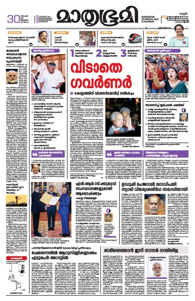 Front page of Mathrubhumi Daily newspaper from India