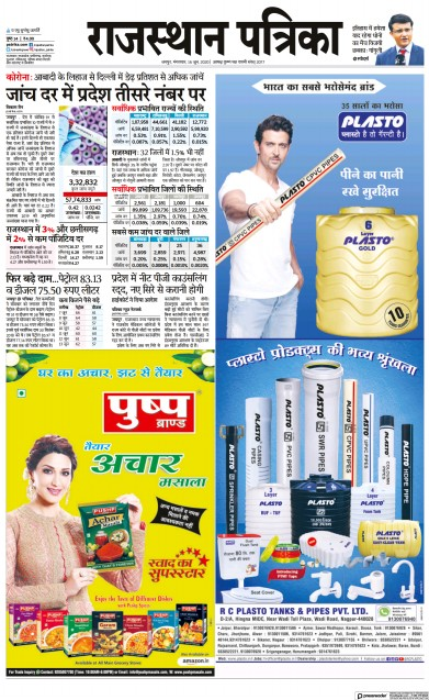 Front page of Rajasthan Patrika newspaper from India