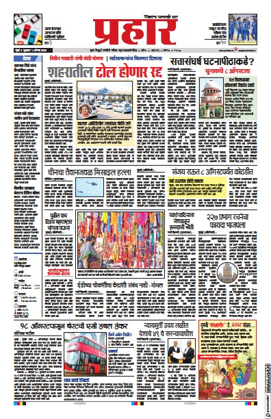 Front page of Prahaar newspaper from India