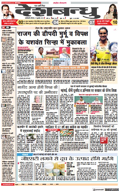Front page of Deshbandhu newspaper from India