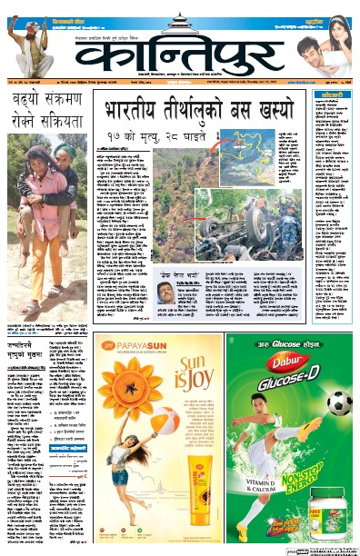 Front page of Kantipur newspaper from Nepal