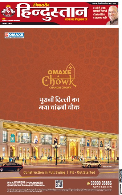 Front page of Hindustan newspaper from India
