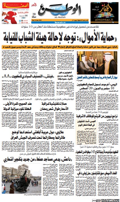Front page of Al Watan newspaper from Kuwait
