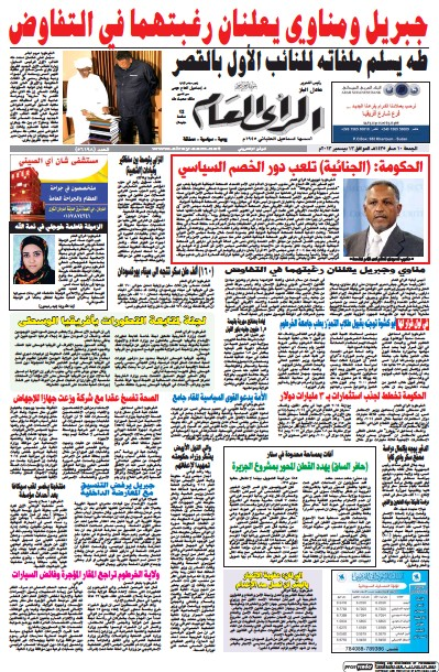 Front page of Alray Alaam newspaper from Sudan