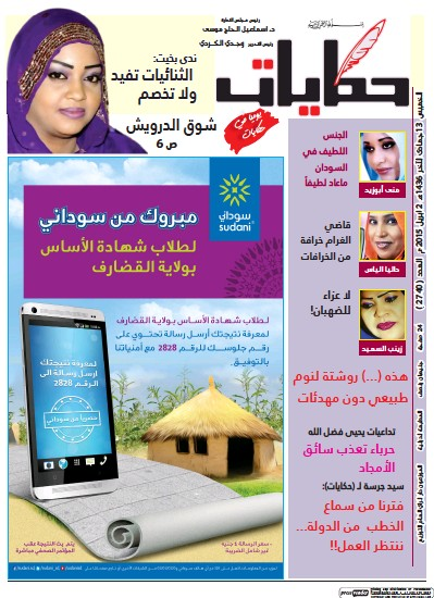 Front page of Hekayat newspaper from Sudan