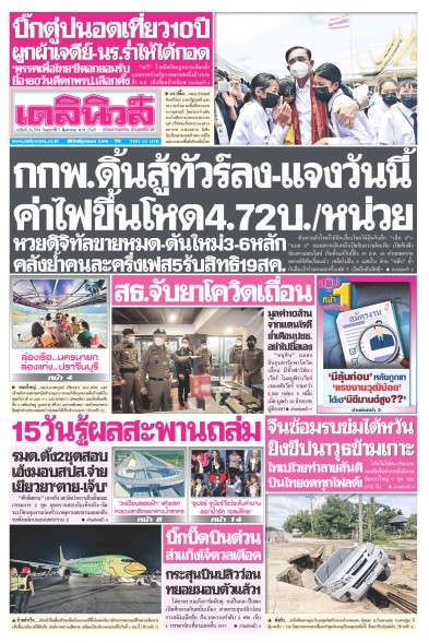 Front page of Daily News Thailand newspaper from Thailand