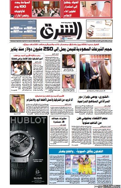 Front page of Al Sharq newspaper from Saudi Arabia