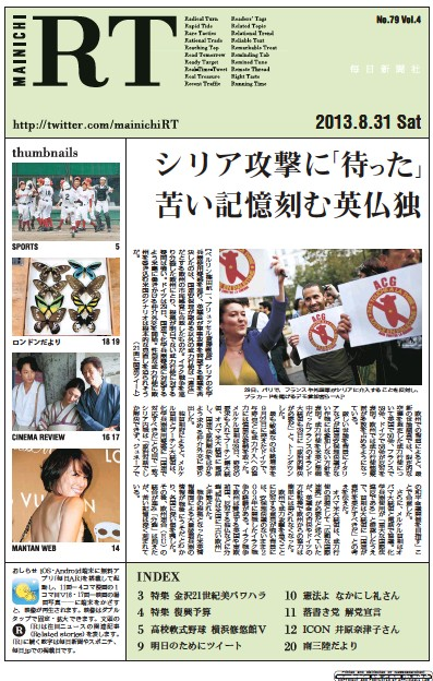 Front page of Mainichi RT newspaper from Japan