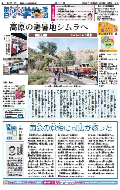 Front page of Mainichi Shougakusei Shimbun newspaper from Japan