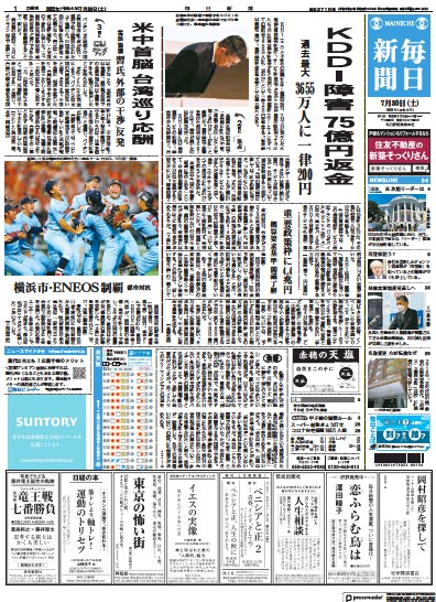 Front page of Mainichi Shimbun newspaper from Japan
