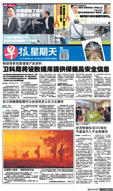 Front page of Lianhe Zaobao newspaper from Singapore