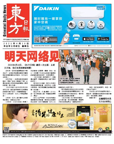 Front page of Oriental Daily News newspaper from Malaysia