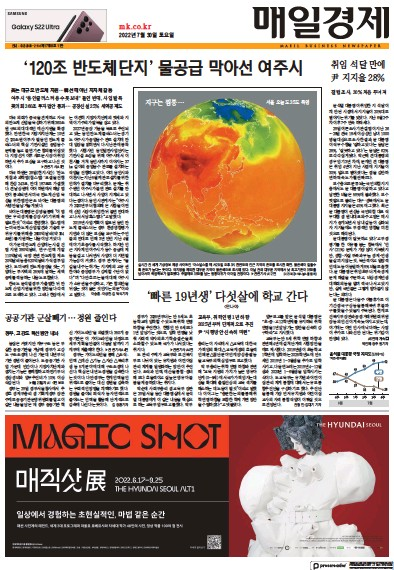 Front page of Maeil Business Newspaper newspaper from South Korea