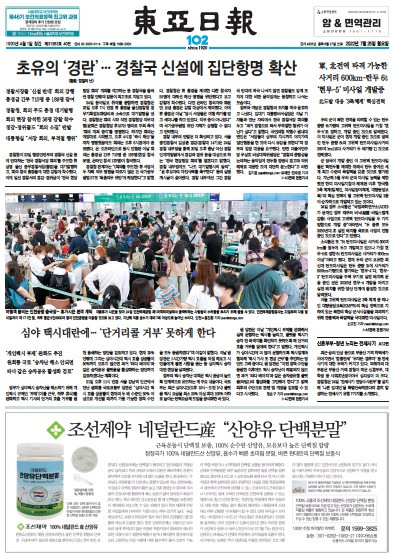 Front page of Dong-A-Ilbo Digital newspaper from South Korea