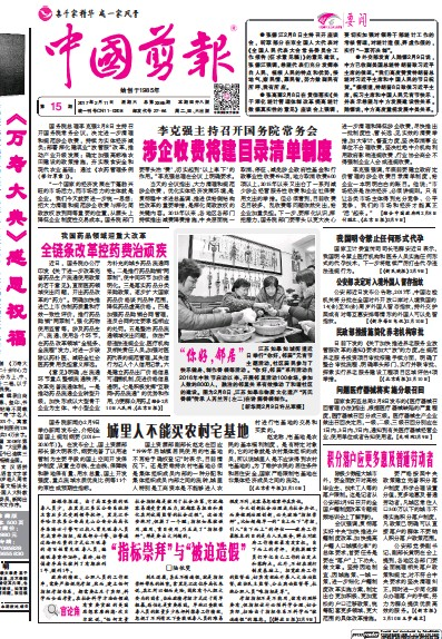 Front page of China Digest newspaper from China