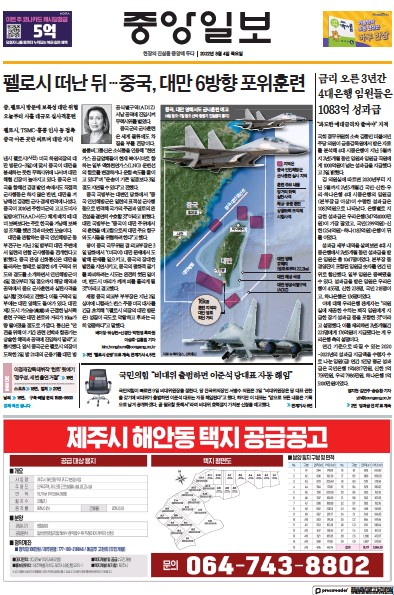 Front page of JoongAng Ilbo newspaper from South Korea