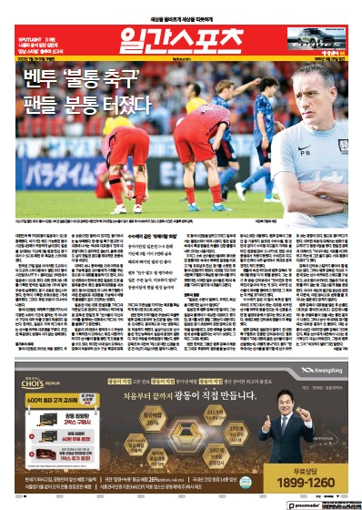 Front page of Ilgan Sports newspaper from South Korea