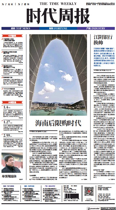 Front page of The Time Weekly newspaper from China