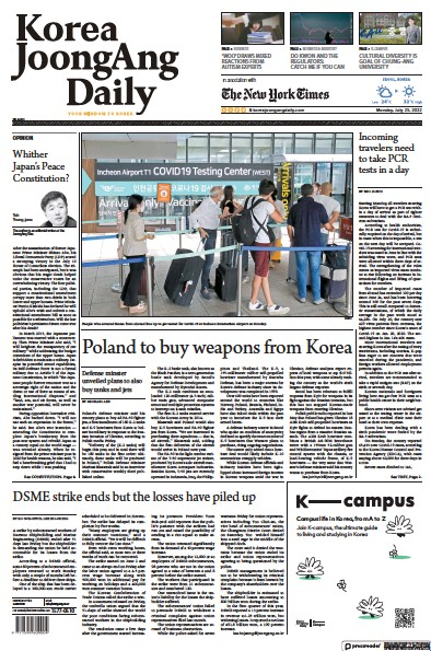 Front page of JoongAng Daily newspaper from South Korea