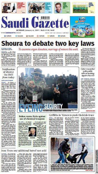 Front page of The Saudi Gazette newspaper from Saudi Arabia