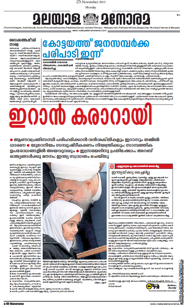 Read full digital edition of Malayala Manorama newspaper from India