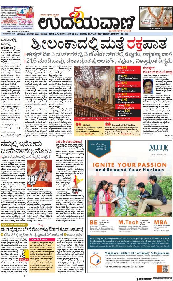 Read full digital edition of Udayavani Daily newspaper from India