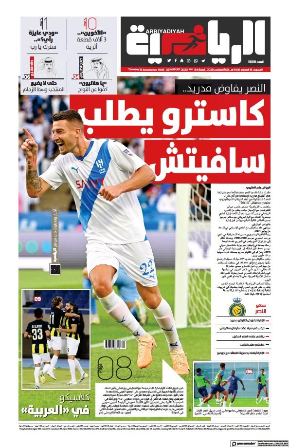 Read full digital edition of Arriyadiyah newspaper from Saudi Arabia