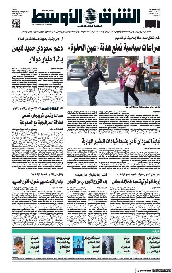 Read full digital edition of Asharq Al-Awsat Saudi edition newspaper from Saudi Arabia