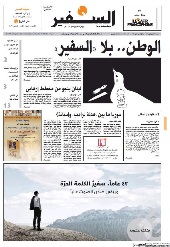 Read full digital edition of As-Safir newspaper from Lebanon