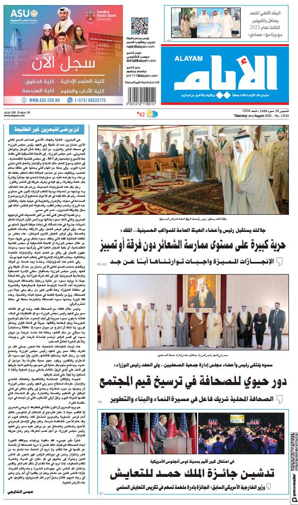 Read full digital edition of Alayam newspaper from Bahrain