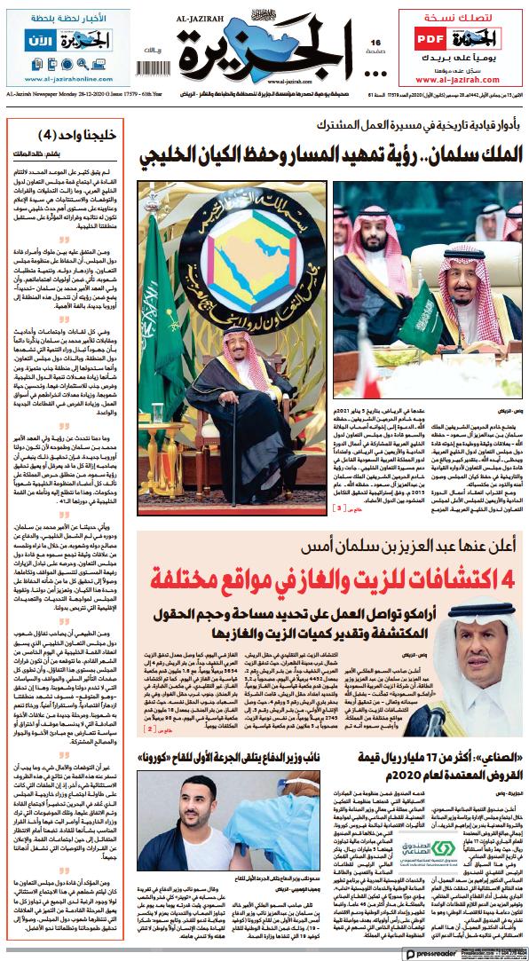 Read full digital edition of Al-Jazirah newspaper from Saudi Arabia