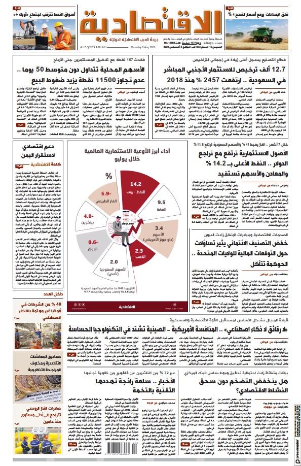 Read full digital edition of Al Eqtisadiah newspaper from Saudi Arabia