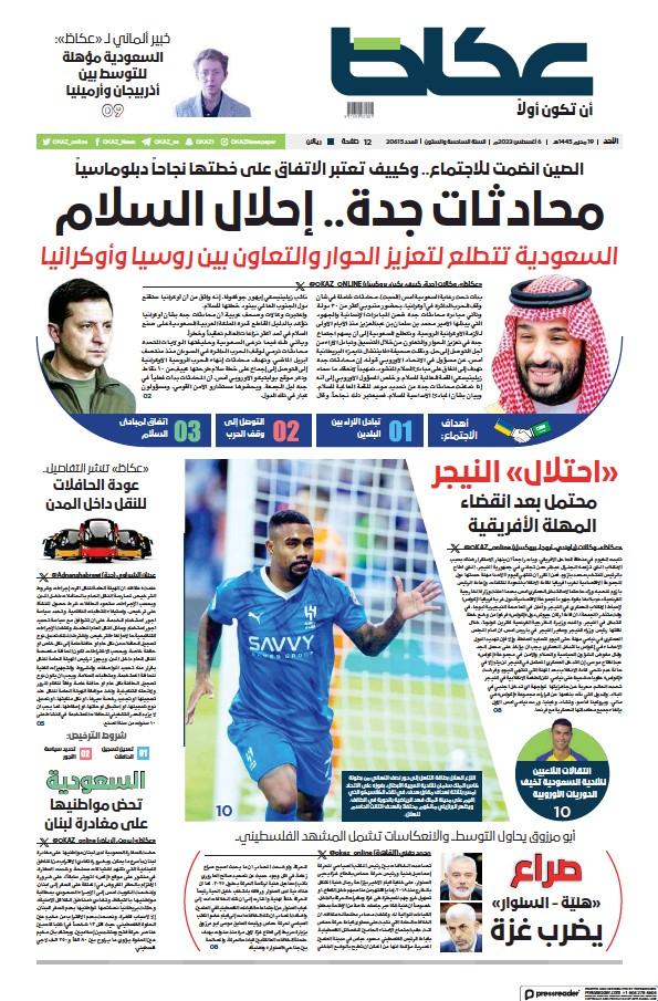 Read full digital edition of Okaz newspaper from Saudi Arabia