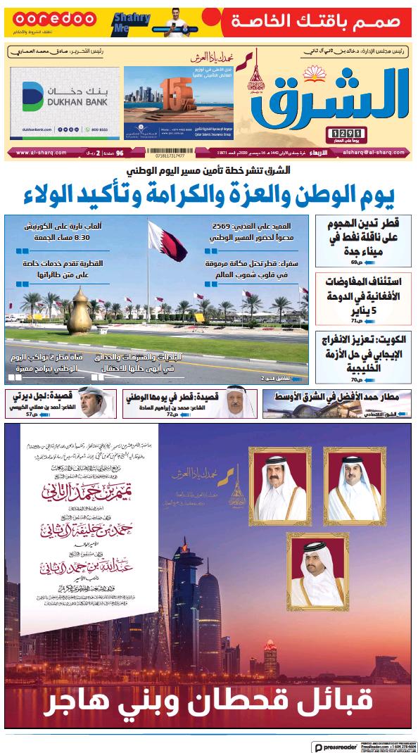 Read full digital edition of Al-Sharq News newspaper from Qatar
