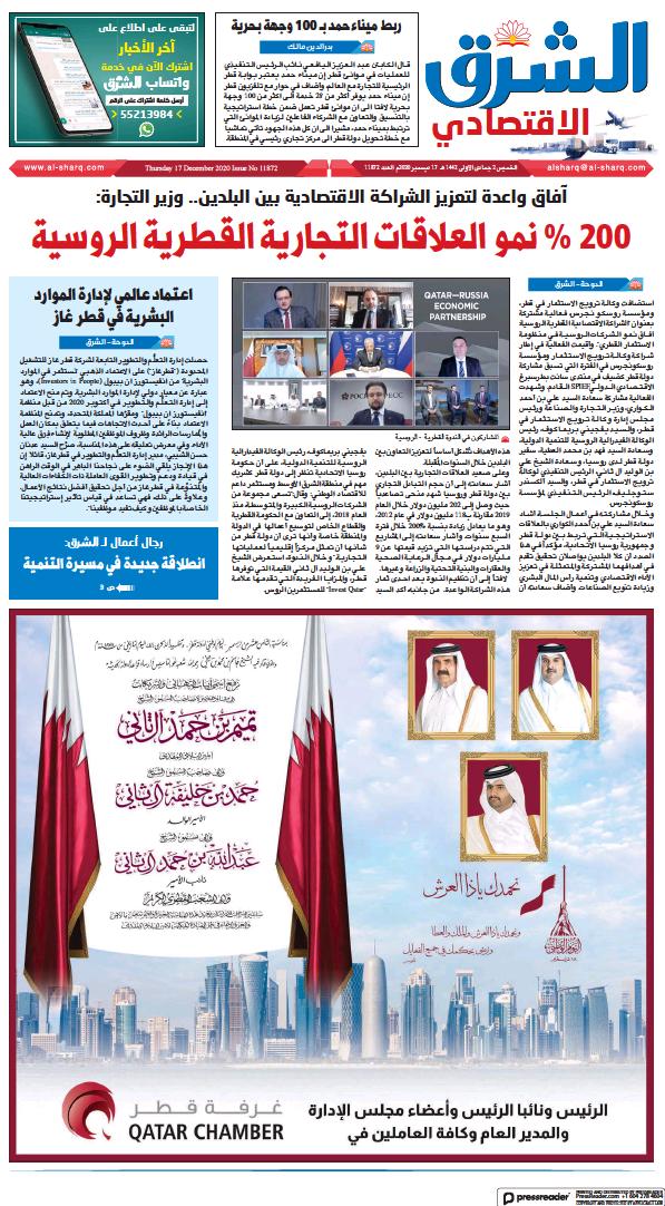 Read full digital edition of Al-Sharq Economy newspaper from Qatar