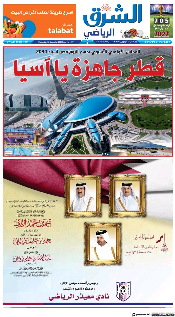 Read full digital edition of Al-Sharq Sports newspaper from Qatar