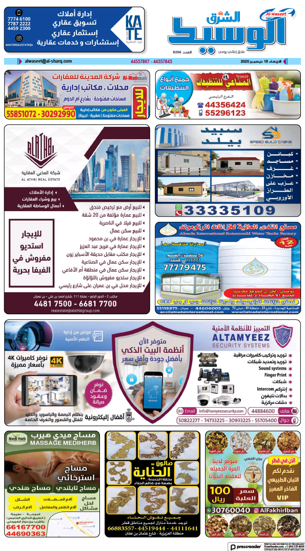 Read full digital edition of Al-Sharq Waseet newspaper from Qatar