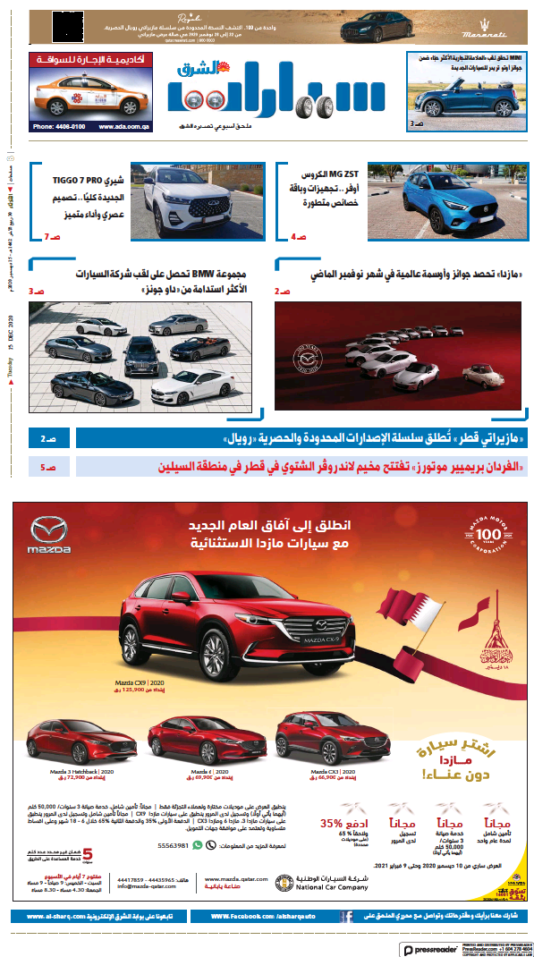Read full digital edition of Al-Sharq Cars newspaper from Qatar