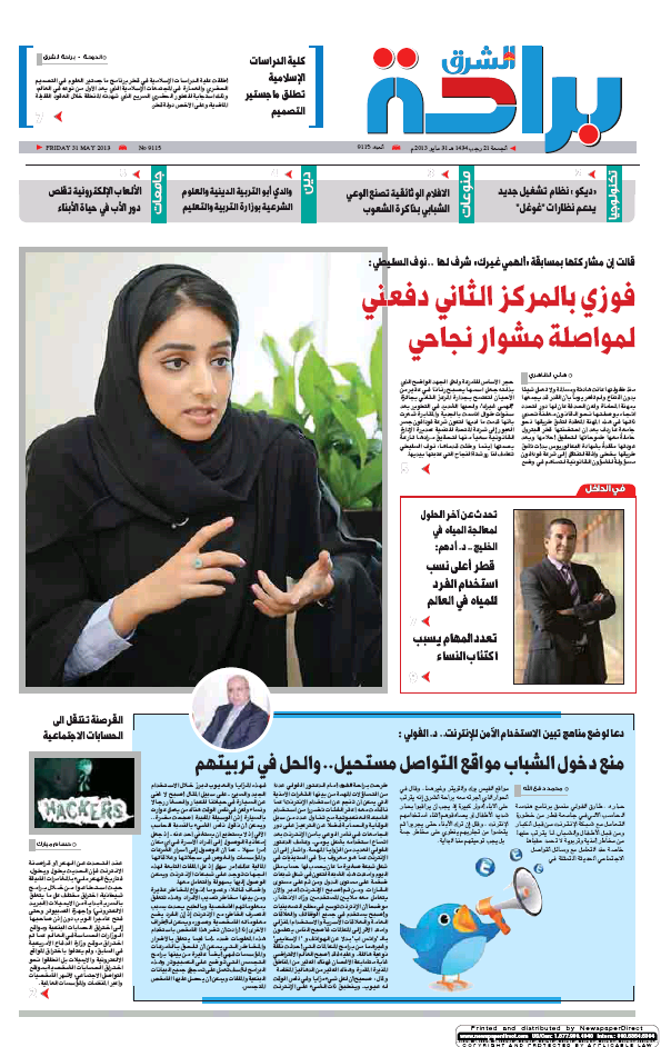 Read full digital edition of Al-Sharq Baraha newspaper from Qatar