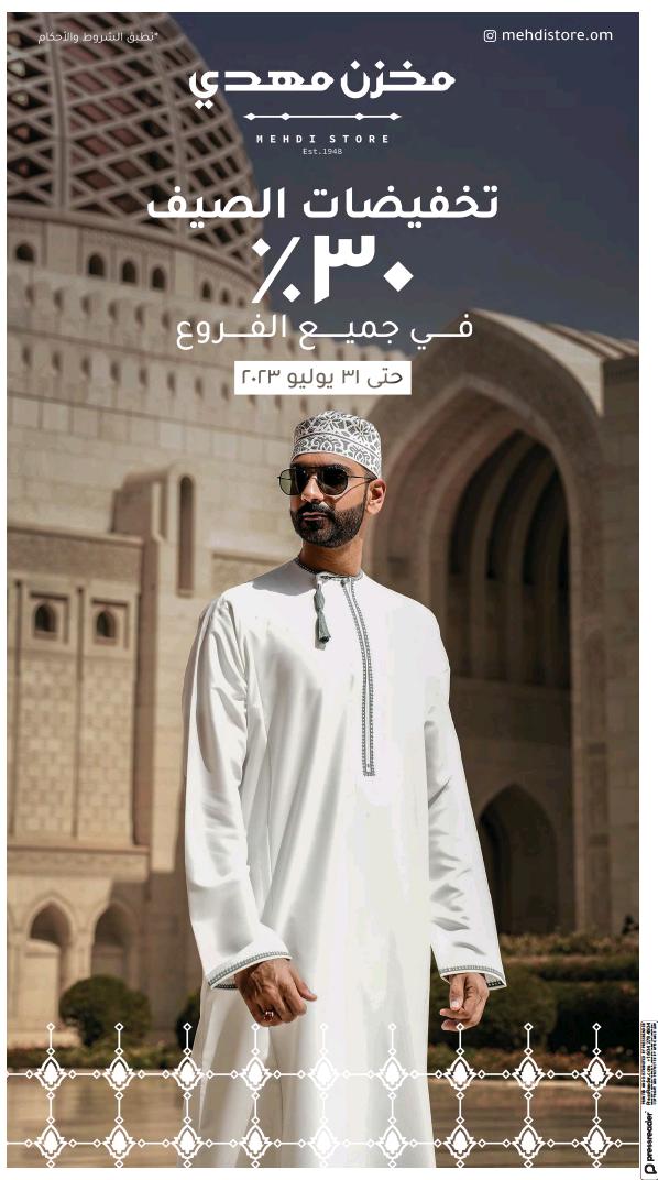 Read full digital edition of Al Shabiba newspaper from Oman