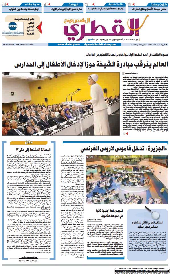 Read full digital edition of Al-Sharq Bel Faseeh newspaper from Qatar